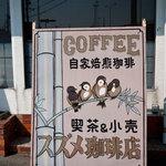 スズメ珈琲店 - 清水 スズメ珈琲店 店の外観