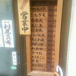 75321603 - 店外メニュー