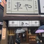 車や - 平成29年10月25日初来訪