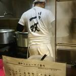博多一双 - スープの状態を確認されて混ぜられてました