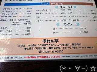 プれンテイ - 定休日・営業時間・電話番号