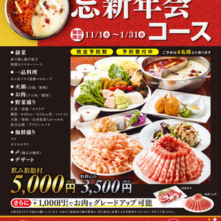 『忘新年会コース』予約受付開始!