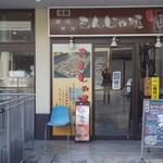 もんじゃ焼き 眞田 - お店の入口正面