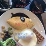 パーゴラ - 朝食ブッフェの名古屋メシ