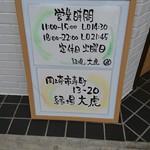 縁場大虎担々麺 -