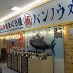 清水港寿司特急 まぐろ屋バンノウ水産 - まぐろ館1Fのお店です