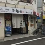 清麺屋 - 再訪時は曇りやね☆彡