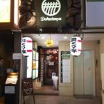 75338915 - 奥のドアの横には【横浜六角家姉妹店】の文字が見えます。この画像で見えた人は視力2,0です!