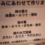 75338924 - 【濃いめ】じゃなく【濃め】←これ重要!