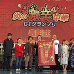 陳家私菜 - 中国大使館主催「炎の激辛中華G1グランプリ2017」でも見事優勝!