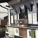 池田屋本店 - お店