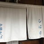 しば田 - 暖簾