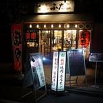 大阪焼肉 ホルモン ふたご 大門店 -