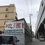 濱田屋 -