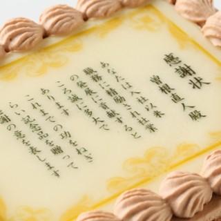 オーダーケーキ