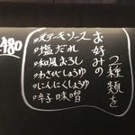 鉄板TOKYO - ソースの種類