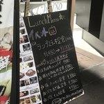 鉄板TOKYO - 店頭のメニュー看板