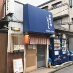 いのうえ - 外観@2017/9
