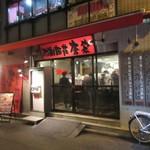 刀削麺荘 唐家 - 外観、赤~い