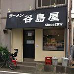 谷島屋 - 店舗外観 2017.10.24