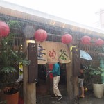 Jioufen Teahouse - 九扮の街並みにあるこの地区第一号の茶芸館です。