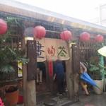 Jioufen Teahouse - お店は九份にある展望台のすぐ近くにあります。