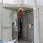 東麻布 逢坂  -