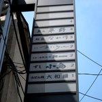 鮨匠なか川 - テナントビルの3Fにお店はあります