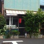 星野餃子店