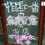 中国酒家 辰春 - 良い度胸やの~喧嘩上等じゃ!