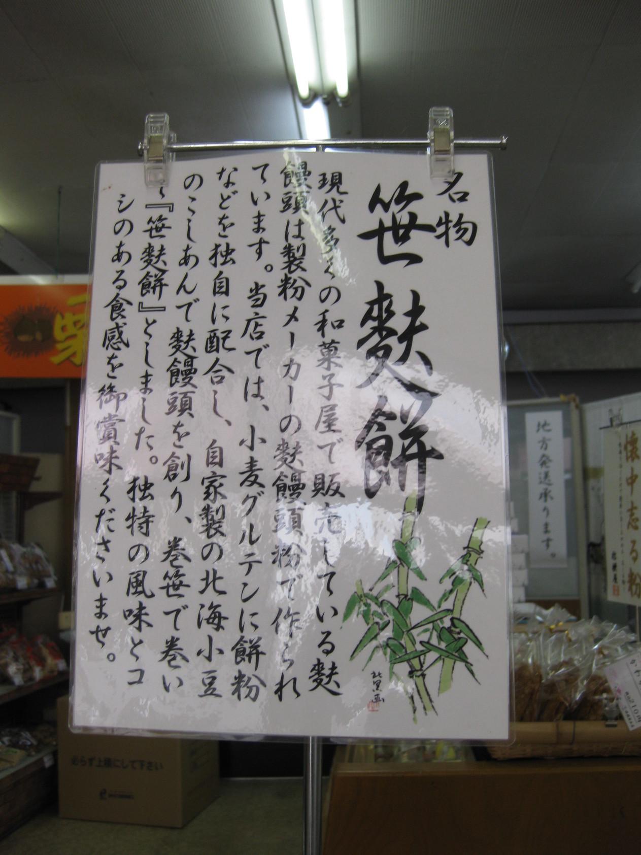 桔梗屋本店 name=