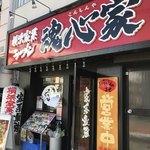 横浜家系ラーメン 魂心家 - 安定の字体と安定のキャッチ