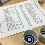 やまちゃん 日本酒セルフ飲み放題 福岡天神 - 日本酒リスト