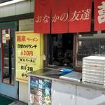 おなかの友達 萬来 - テイクアウト餃子の販売。