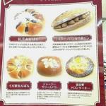 阪急ベーカリー香房 -