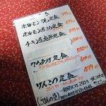 ホルモン焼 げんこつ - メニュー(2010年1月現在)
