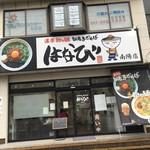 濃厚担々麺 はなび 南陽店 - 外観