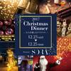 SORA - 料理写真:クリスマスディナー2017
