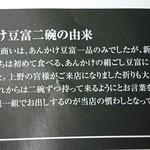 笹乃雪 - あんかけ豆富二椀の由来