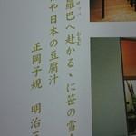笹乃雪 - 正岡子規の句