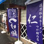 濃厚豚骨ラーメン 仁 -