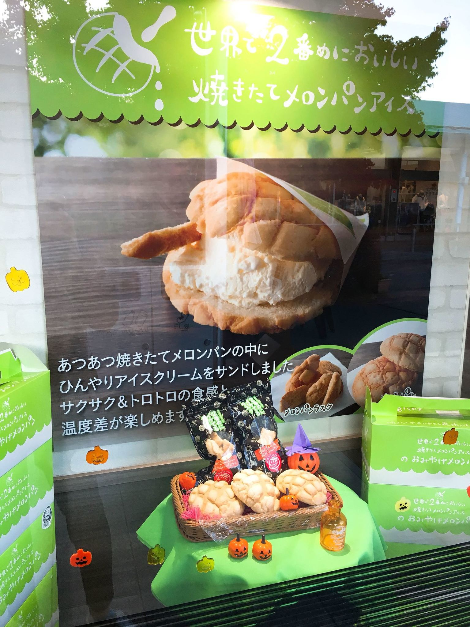 世界で2番めにおいしいメロンパンアイス  軽井沢プリンスショッピングプラザ店 name=