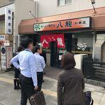 ラーメン専門店 八龍 -