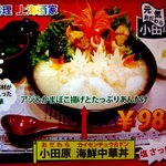 本格中国料理 上海酒家 - 壁に掲示してあった海鮮中華丼写真