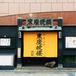 黒座暁樓 - みすじ通り沿いの入り口。お店の名前は「くろざあかつきろう」と読みます。