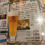 75392536 - ホフブロイ ミュンヘナーヴァイスヒ【2017.10】