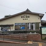 Sweets&Deco 青いクマ - 道の駅