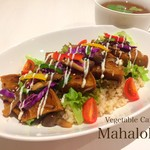 Vegetable Cafe Mahaloha - 車麩のてりやきごはん