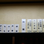広島焼き鉄板 膳 -