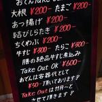 広島焼き鉄板 膳 - テイクアウト用おでんメニュー